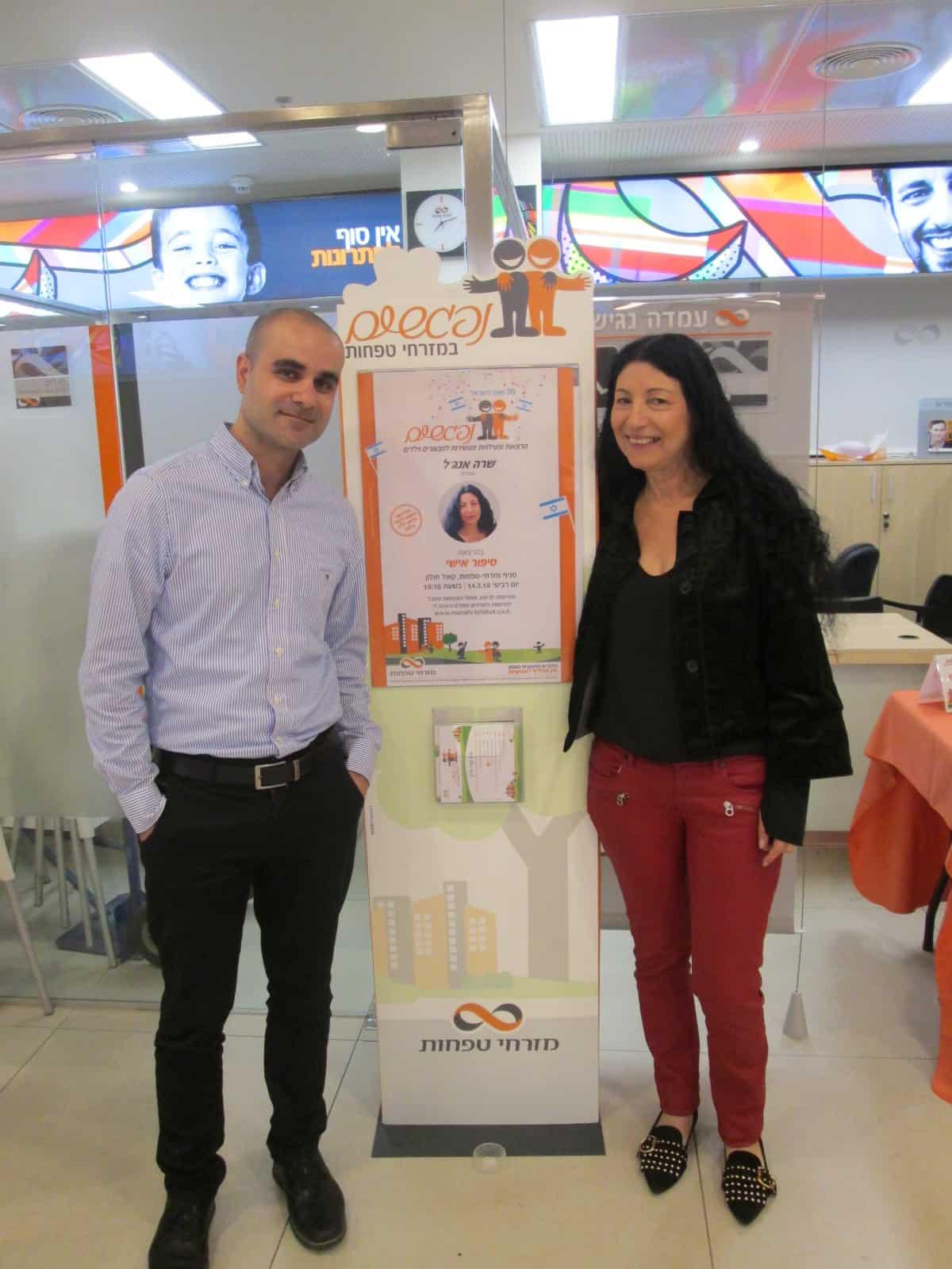 שרה אנגל + אסף כהן מנהל תחום משכנתאות